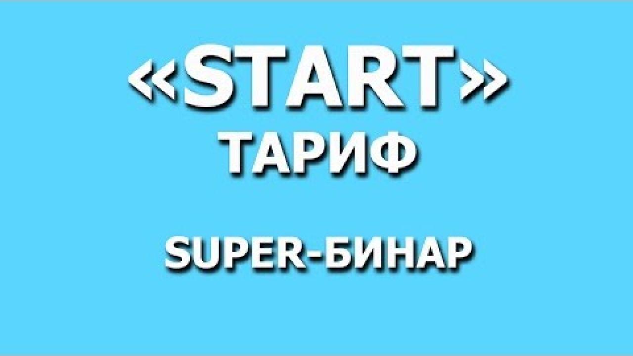 Тариф Start. Платформа LeoPays