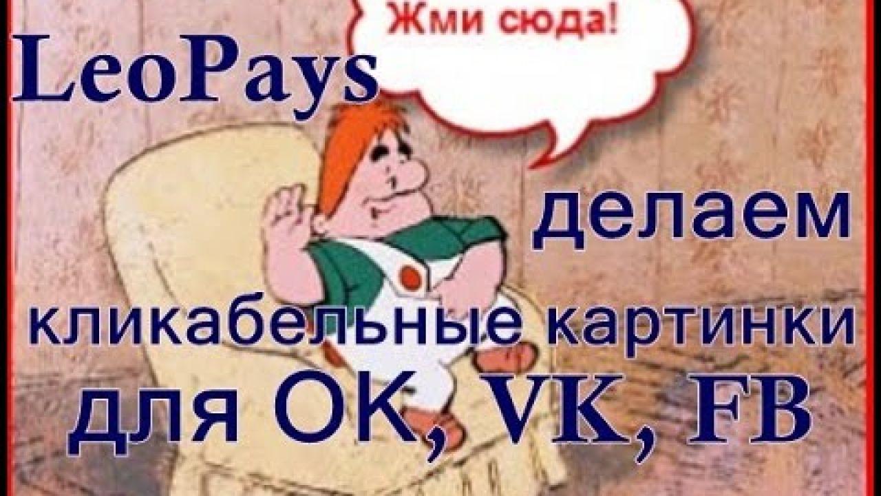 LeoPays - кликабельные картинки в соцсетях