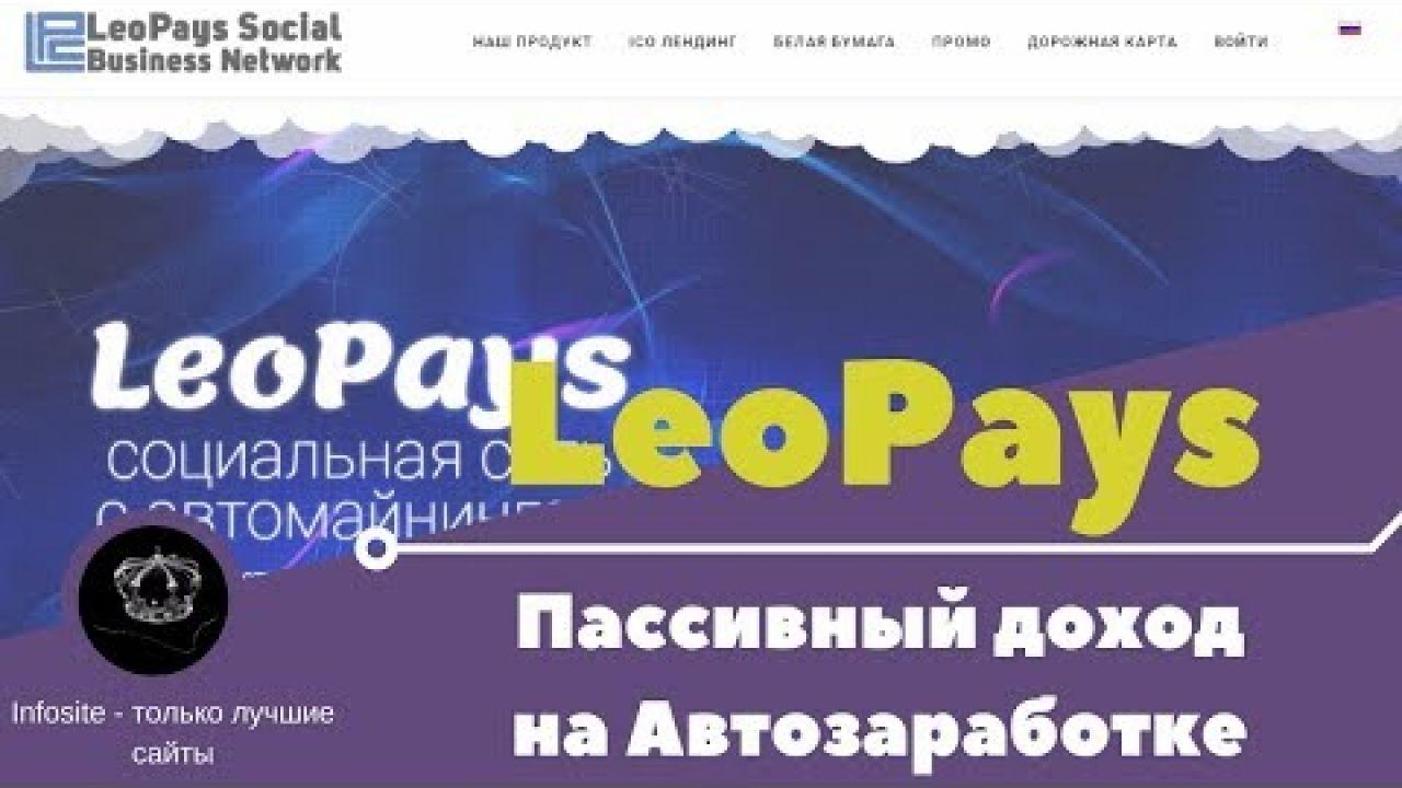 Пассивный Авто заработок Без вложений от 24 рубля и более на сайте LeoPays