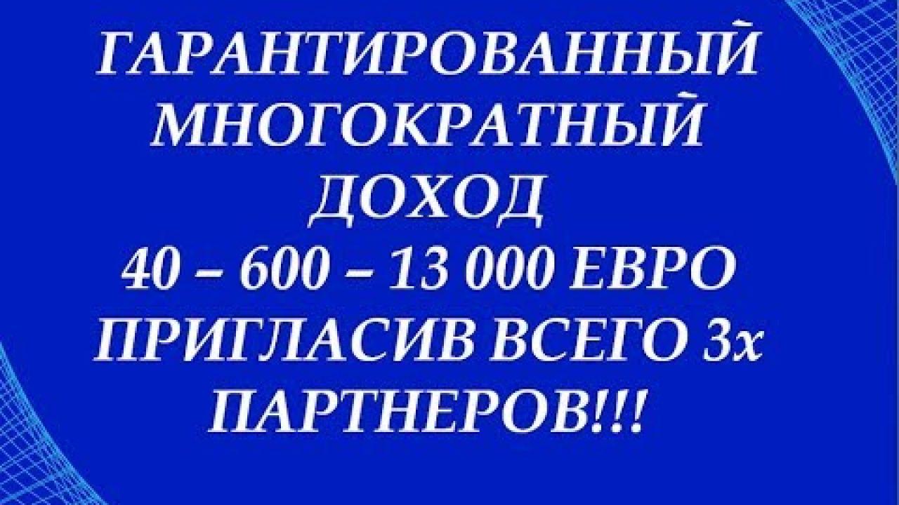 БЛАГОФОНД!!! Заработай 13000 евро пригласив 3х партнеров.