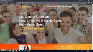 Доход 80 000 рублей Заработок в интернете с проектом #APELSIN