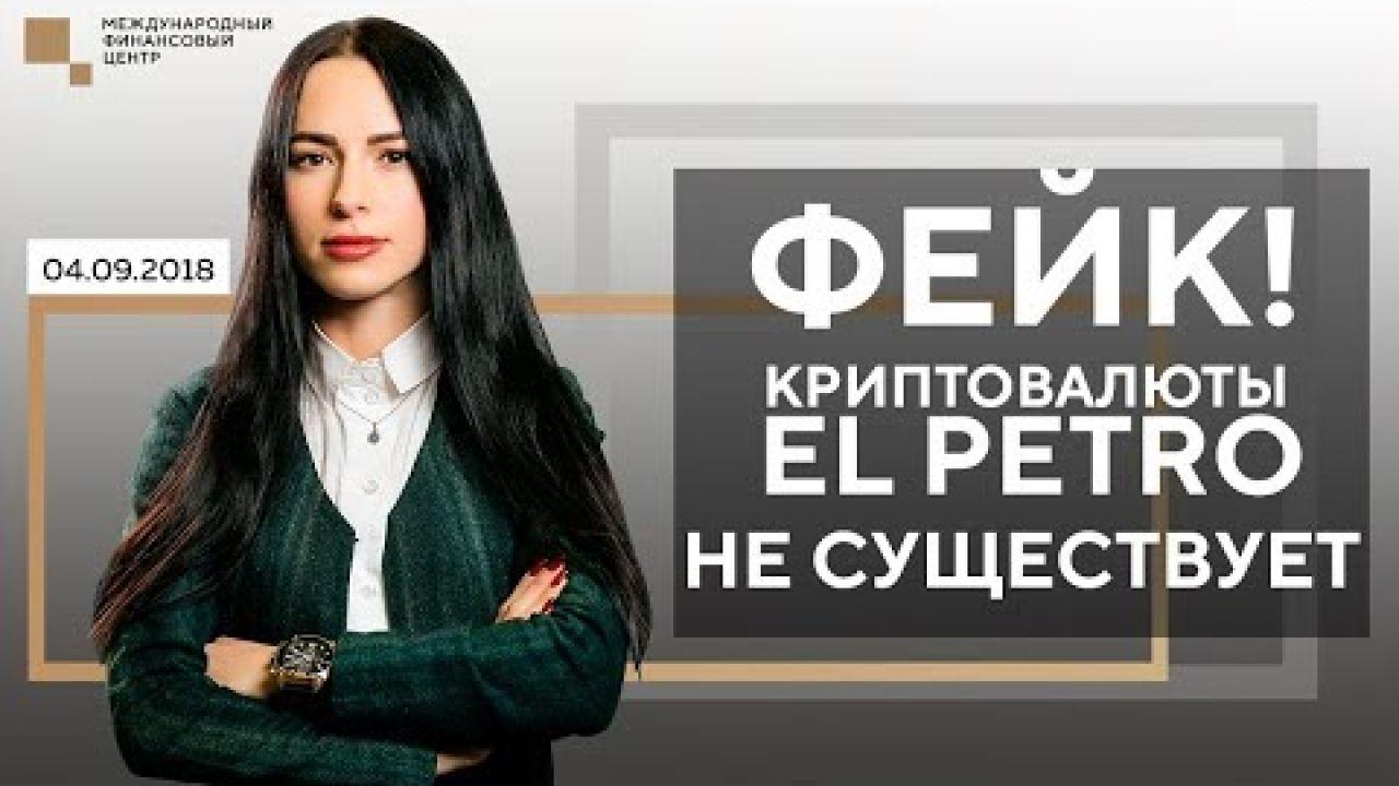 ?ВНИМАНИЕ, ФЕЙК! Криптовалюты El Petro не существует - Новости рынка криптовалют 04.09.2018
