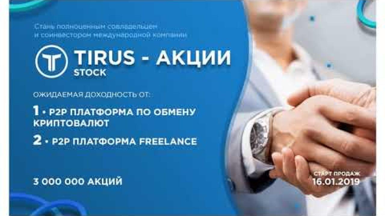 Tirus / Тайрус Маркетинг и продукты компании