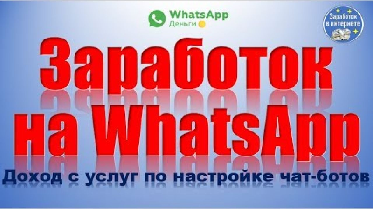 Заработок на WhatsApp.