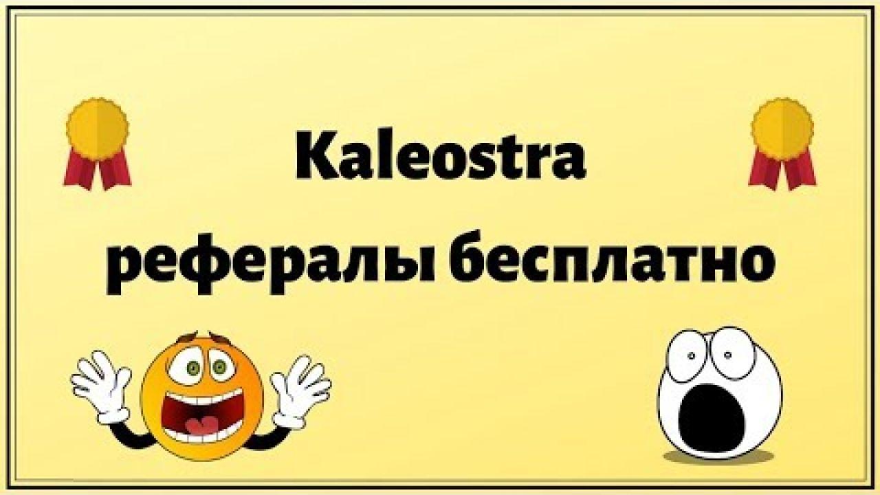 Kaleostra рефералы бесплатно!