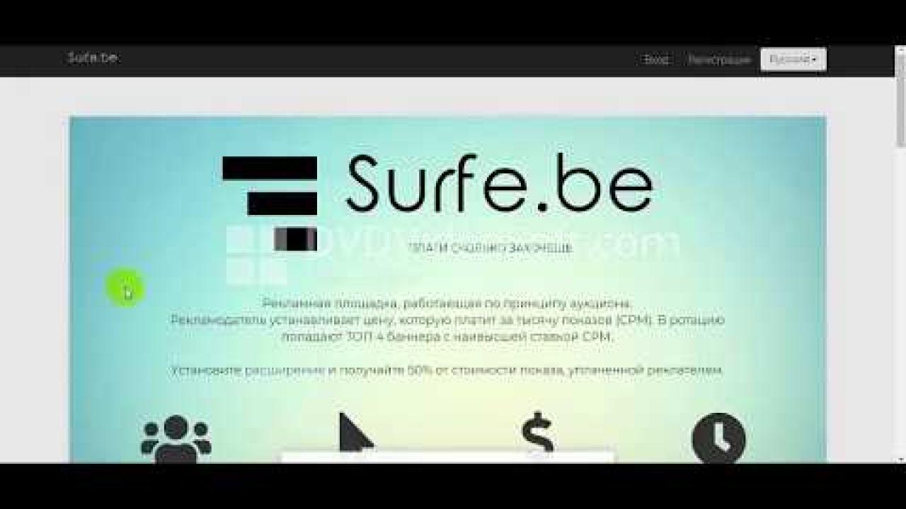 ЗАРАБОТОК НА АВТОМАТЕ БЕЗ ВЛОЖЕНИЙ! Surfe be ВЫВОД 1 $
