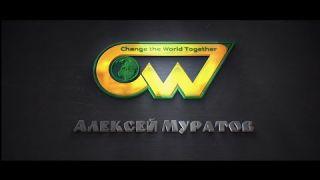 Идеология CWT 1-я серия. Мир сегодня.