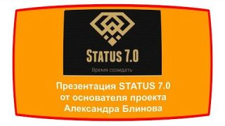 Презентация STATUS 7.0 от основателя проекта Александра Блинова.