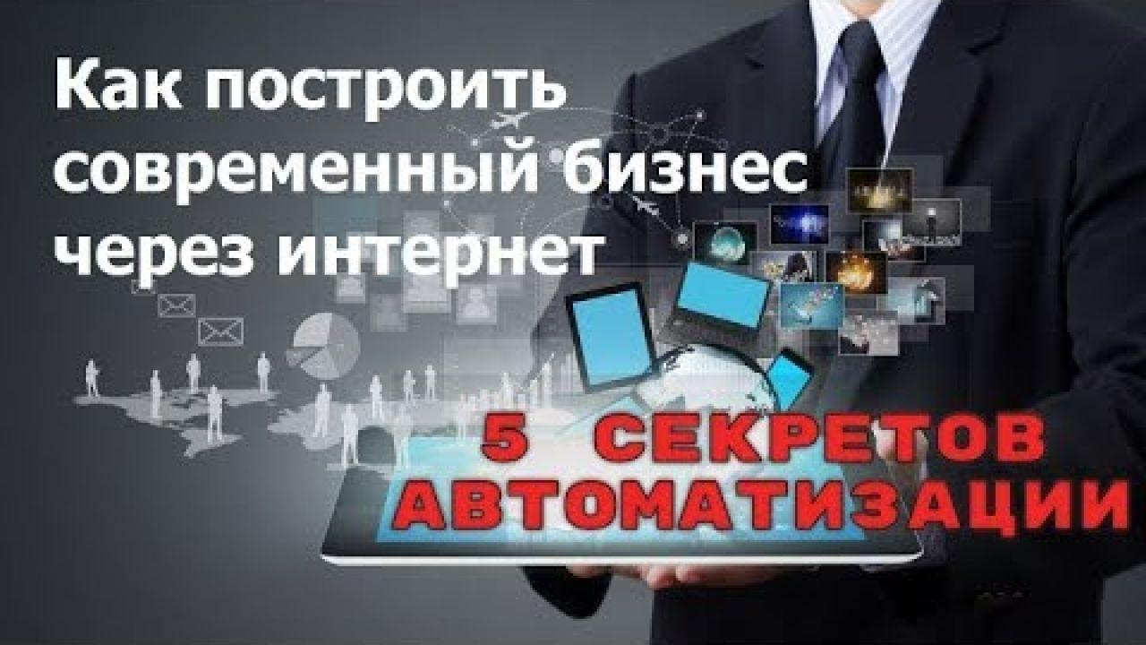 Система привлечения партнеров и клиентов в бизнес из дома в интернете