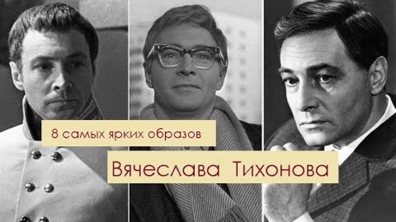 8 самых ярких образов Вячеслава Тихонова