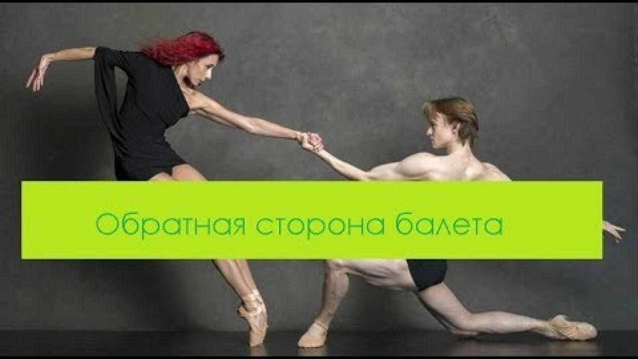 Обратная сторона балета