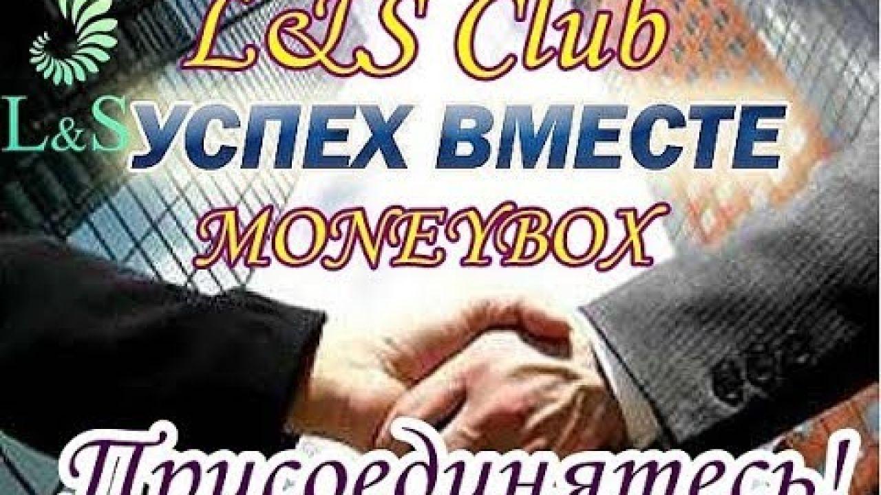 ЧТО ТАКОЕ #Moneybox И КАК РАБОТАТЬ ПО КАБИНЕТУ!