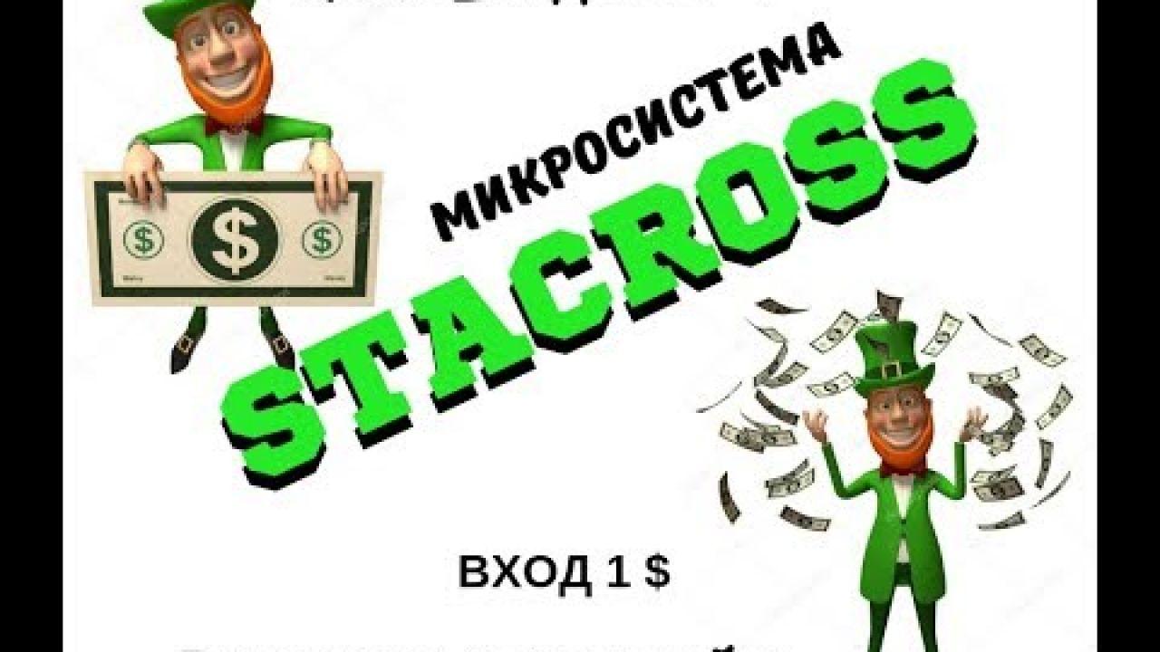 Микросистема #Stacross запущена! ПОЛНЫЙ ОБЗОР