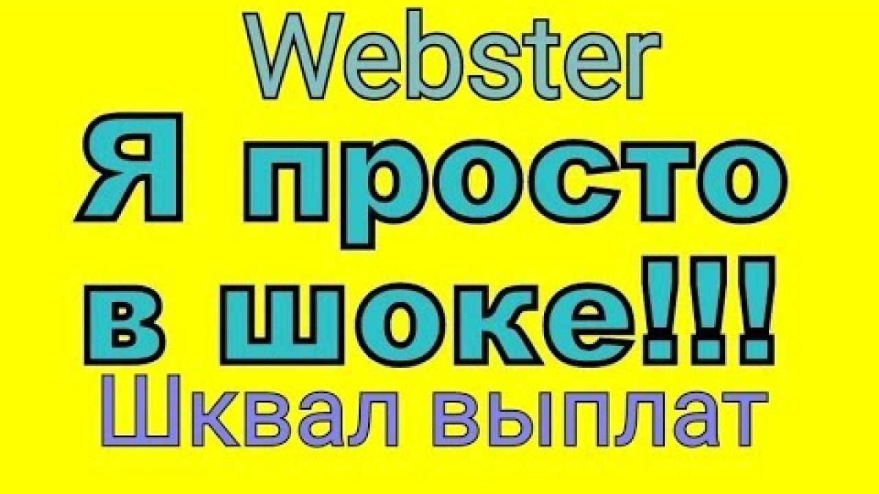 Старт живой очереди #WEBSTER . ПОШЛИ ВЫПЛАТЫ!