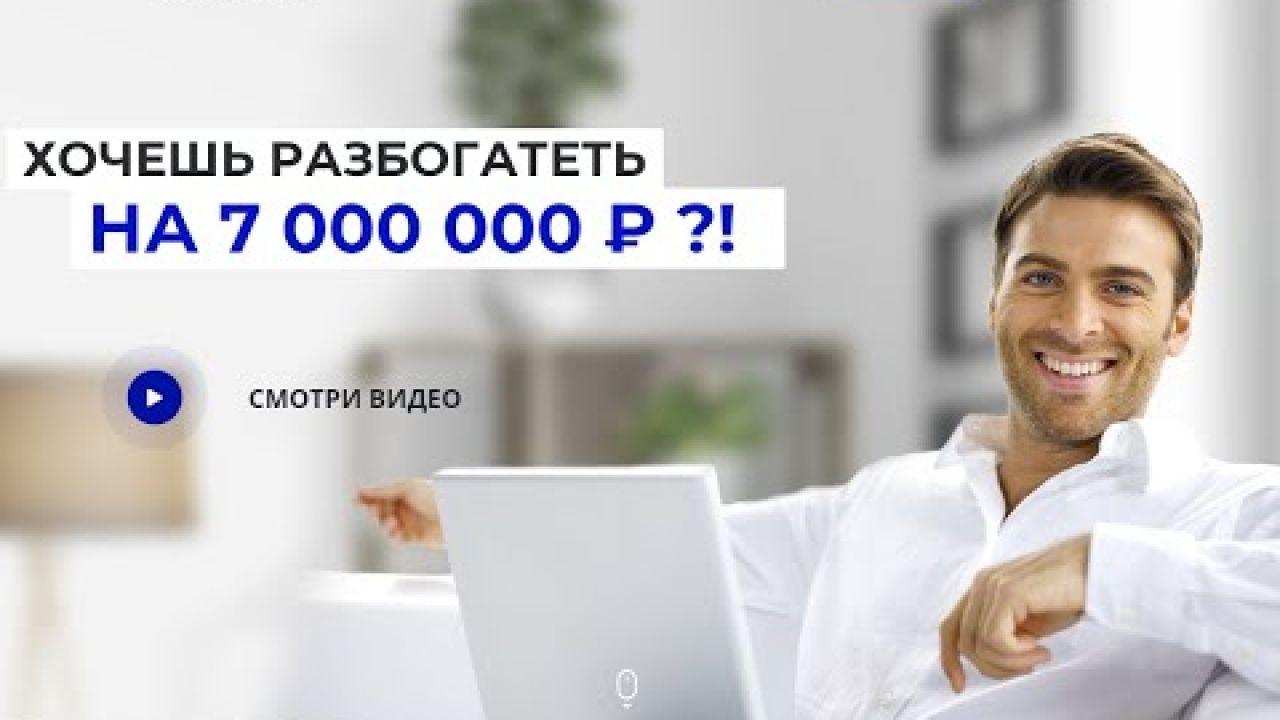 КЛУБ РАЗБОГАТЕЙ Заработок 80 000 рублей Мой отзыв .