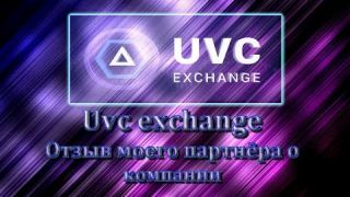 UVC Exchange отзыв моего партнёра о компании   Инвестиции в криптовалюту    Prizm