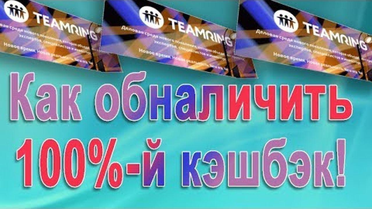 TeamRing |Тимринг | Как обналичить 100% кэшбэк.