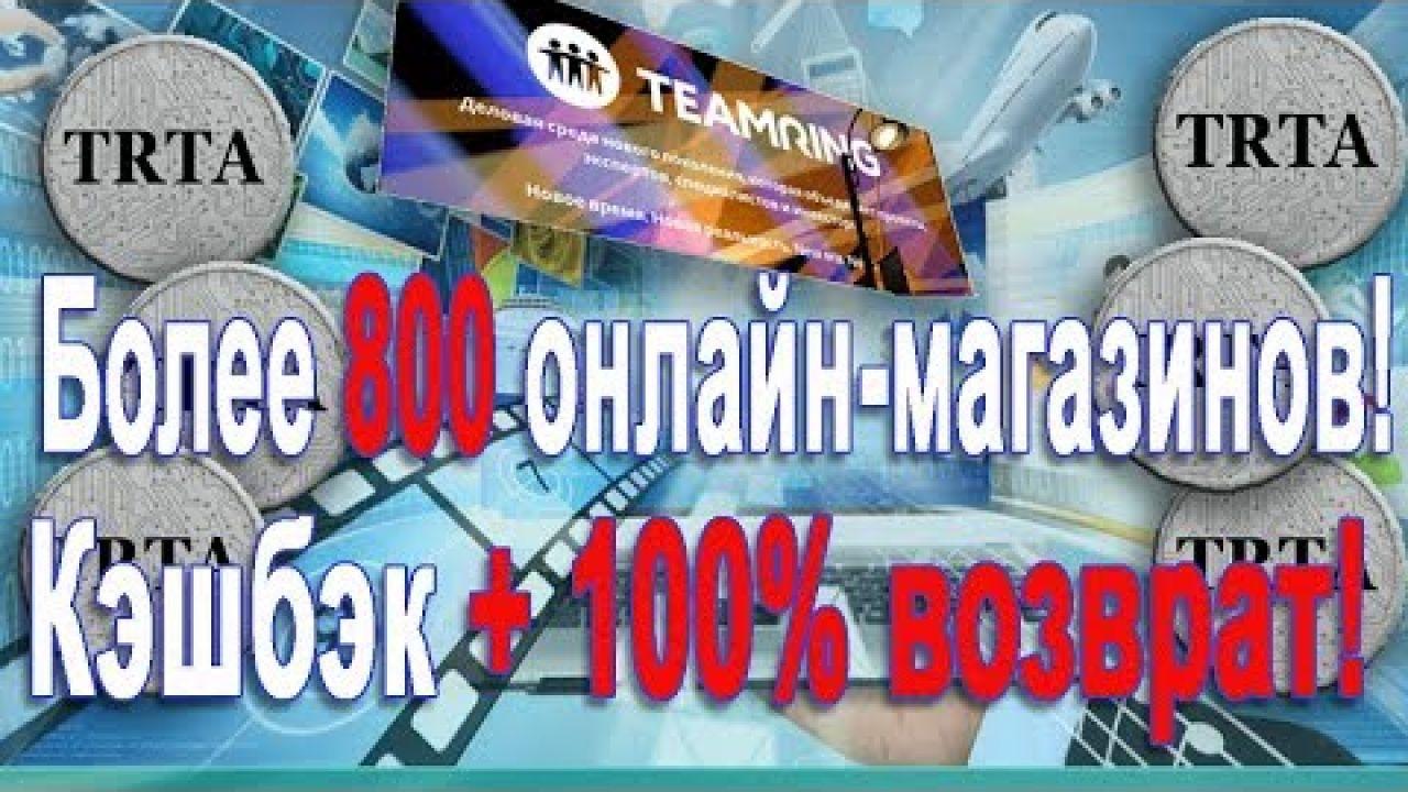 TeamRing |Тимринг | 100% кэшбэк.