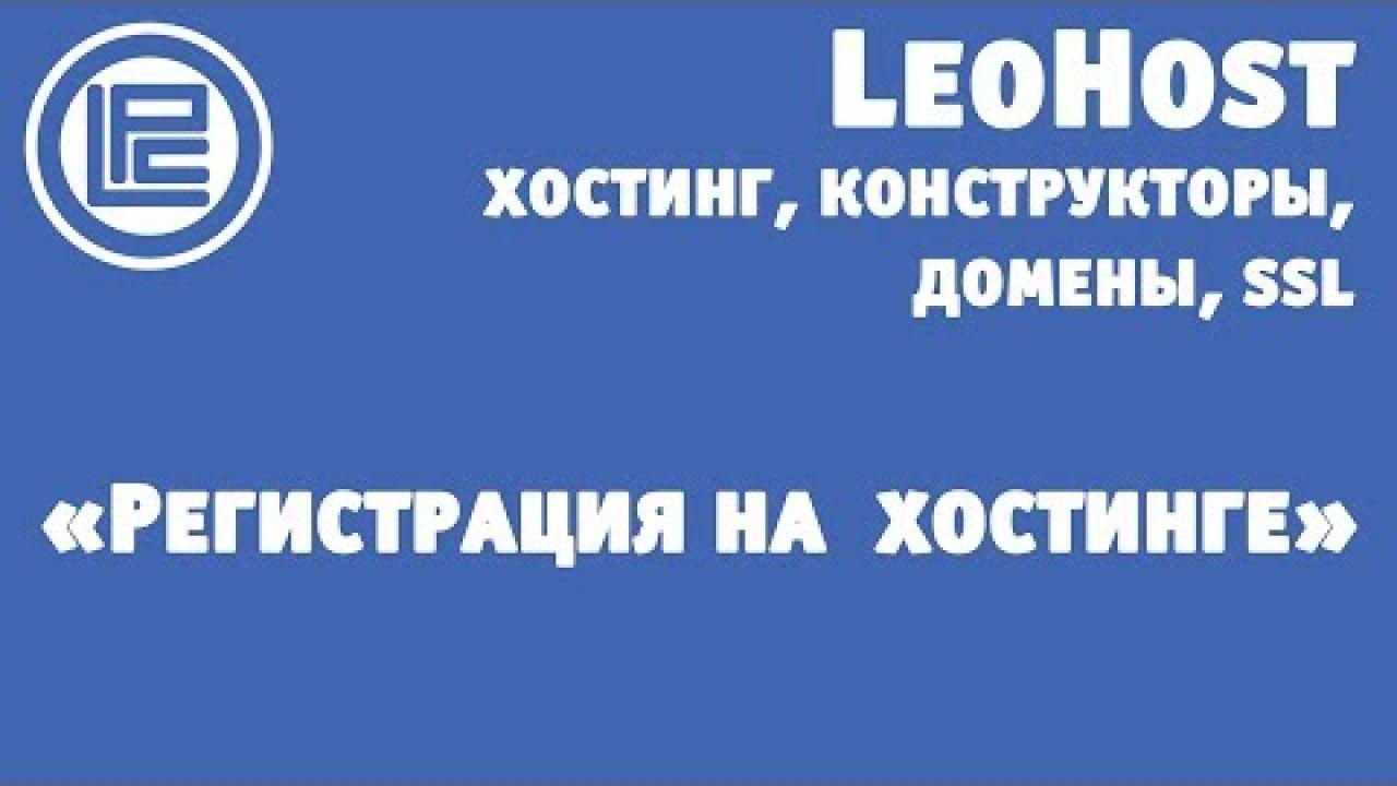 Регистрация на хостинге LeoHost от LeoPays