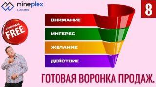 Mineplex. Бесплатная реклама #8. Заключение. Готовая воронка продаж.