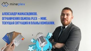 Александр Мамасидиков. Криптовалюта: ограничения обмена Plex→Mine. Текущая ситуация и планы компании