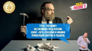 TIT20. Taxi Money. Экслюзивное предложение. Бонус +56% каждому и машина приносящая энергию.