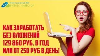 BizonInvest. Как создать заработок в интернете без вложений от 129 860 рублей год или от 250 в день