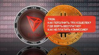 TRON. Как пополнить TRX кошелек?  Где взять бесплатно TRX?  Как не платить комиссию?