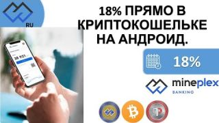 Mineplex Wallet. 18% прямо в криптокошельке на Андроид.