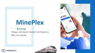 MinePlex Banking, Люди, которые творят историю у Вас на глазах.