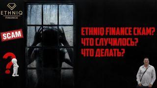 Ethniq Finance скам? Что случилось и Что делать? Что будет с деньгами? Подробно в описании под видео