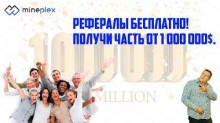 """MinePlex Banking - Рефералы бесплатно! Получи """"стартовые"""", заработок без вложений и пассивный доход"""