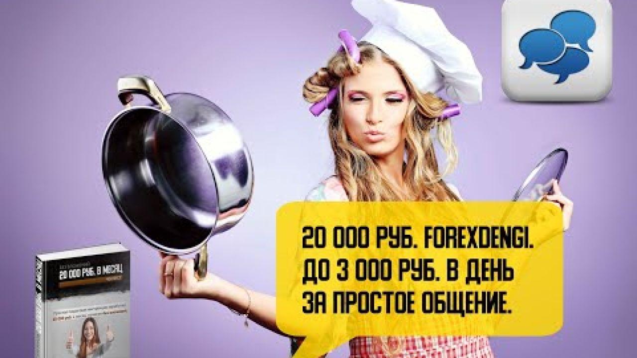20 000 руб. ForexDengi. До 3 000 руб в день за простое общение.