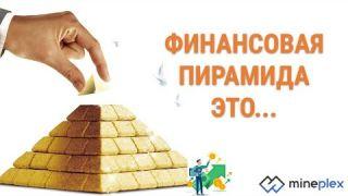Mineplex. Финансовая пирамида это...