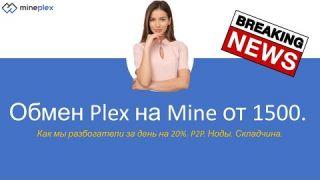 Обмен Plex на Mine от 1500. Как мы разбогатели за день на 20%. P2P. Ноды. Складчина.