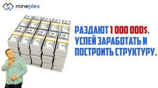 MinePlex Banking разДАЮТ 1000 000 $. Успей получить и построить структуру. Криптовалюта без вложений