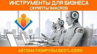 Инструменты для бизнеса. Скрипты IMacros. Автоматизируем BestLiders.