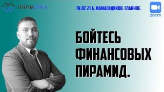 Бойтесь финансовых пирамид. 19.07.21. Александр Мамасидиков. Главное.