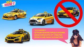 Taxi Money. Ограниченное предложение! Бонусное авто от 3500 руб. Прокачай свои заработки