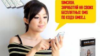 SIMCASH. Заработай на своих бесплатных SMS по коду GMKKJ.
