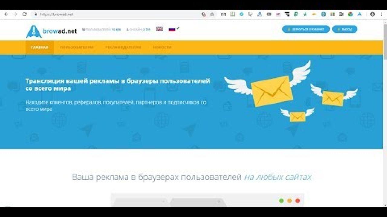Browad net.- https://browad.net/u/Sanya65  новое расширение для заработка 2019.