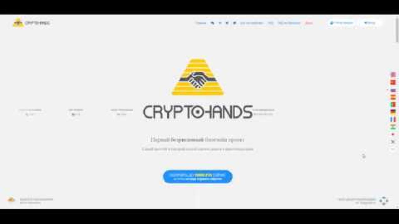 обзор cryptohands преимущества млм нового поколения на смарт контракте для заработка в интернете