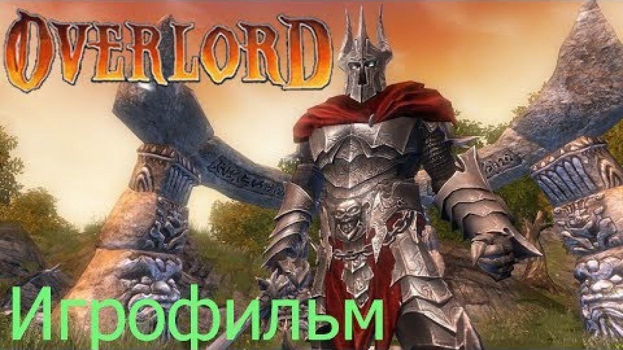 Overlord Игрофильм весь сюжет!
