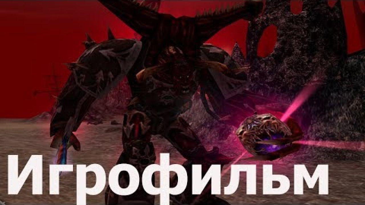 Игрофильм Warhammer 40,000: Dawn of War