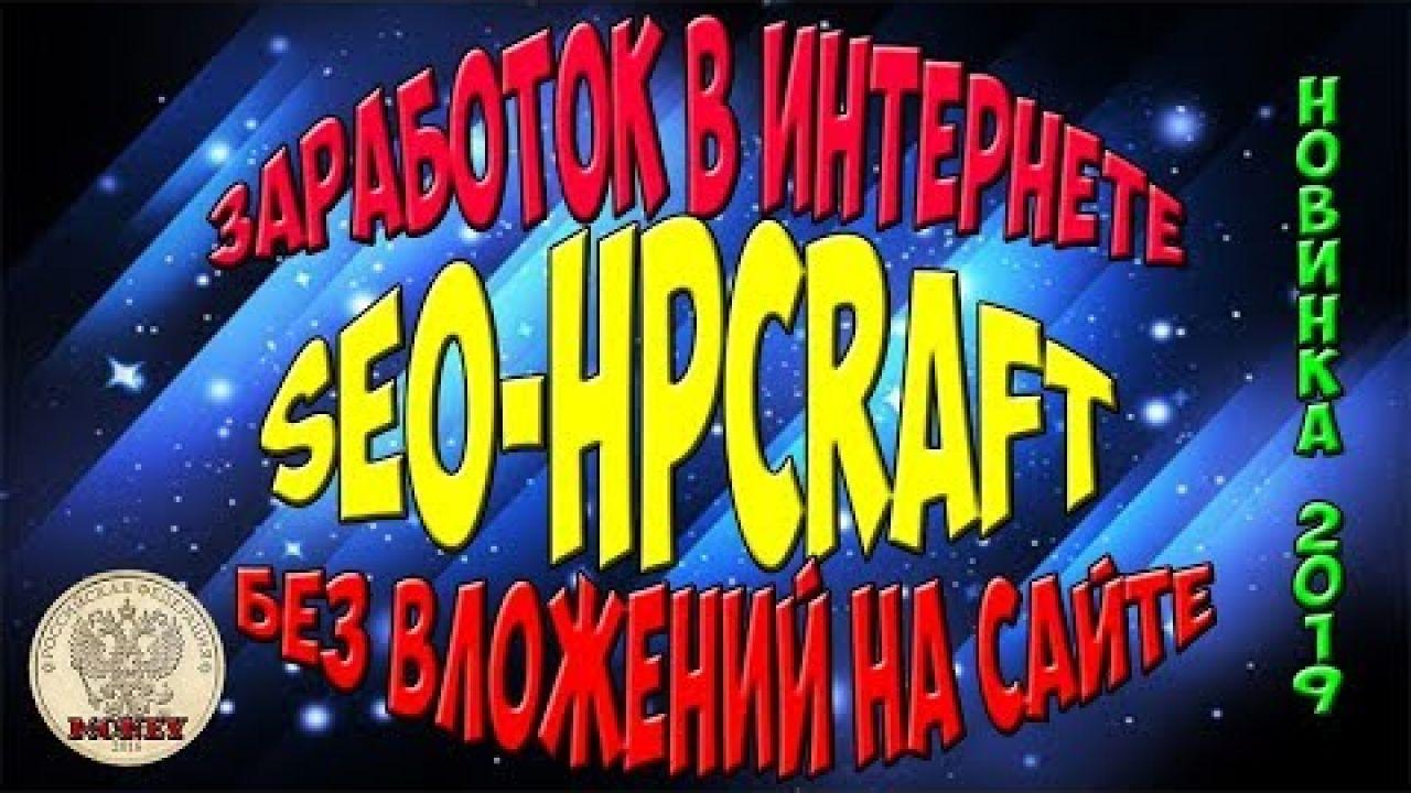seo-hpcraft Заработок в интернете без вложений!Обзор сайта.