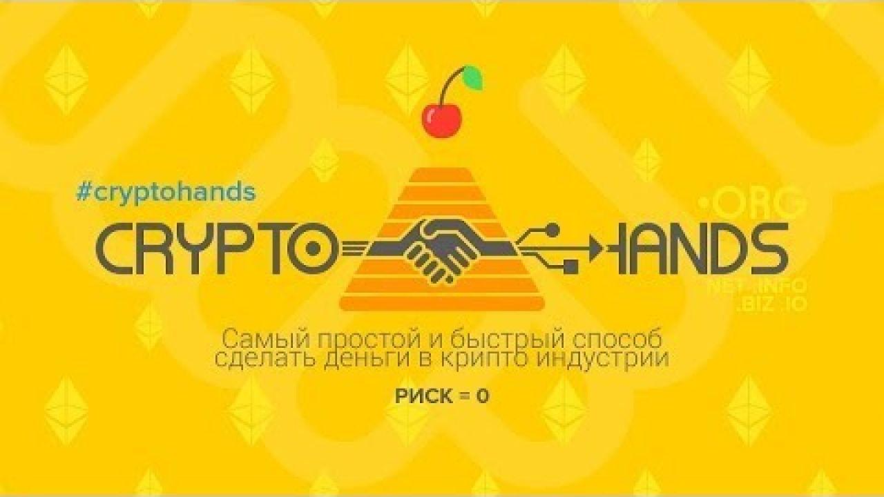 1 🛑 CryptoHands ✅ ПОЛУЧИТЕ до 10 000 ЕТН ✅