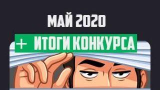 Итоги КОНКУРСА / Мой ЗАРАБОТОК в интернете за МАЙ 2020