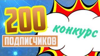 200 ПОДПИСЧИКОВ / КОНКУРС на 300 РУБЛЕЙ