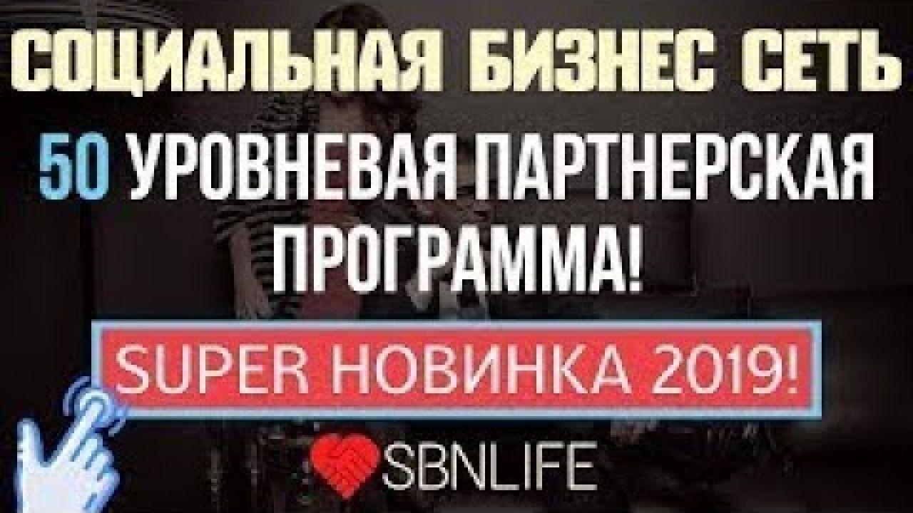 НОВИНКА 2019. Социальная бизнес сеть . 50 уровней партнерская программа для заработка!