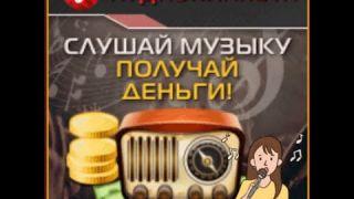 Официальная видео презентация проекта АУДИОПЛАНЕТА!